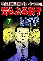 実録山口組四代目・竹中正久 荒らぶる獅子7巻