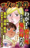 ザ・女の事件Vol.1~特集/わが子を虐待死させた鬼畜母たち