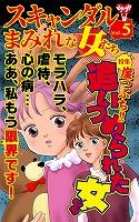 スキャンダルまみれな女たちVol.5~特集/崖っぷち!!追いつめられた女たち