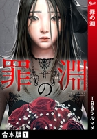 罪の淵 【合本版】 1巻