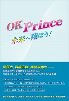 OK Prince ~未来へ翔ぼう!~
