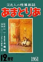 文化人の性風俗誌 あまとりあ 11【復刻版】