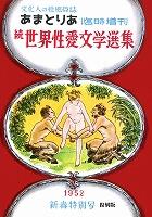 文化人の性風俗誌 あまとりあ 14【復刻版】