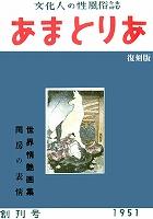 文化人の性風俗誌 あまとりあ 2【復刻版】
