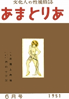 文化人の性風俗誌 あまとりあ 6【復刻版】