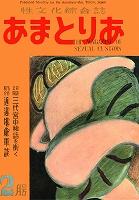 文化人の性風俗誌 あまとりあ 13【復刻版】