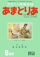 文化人の性風俗誌 あまとりあ 7【復刻版】