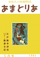 文化人の性風俗誌 あまとりあ 5【復刻版】
