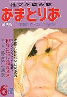 文化人の性風俗誌 あまとりあ 18【復刻版】