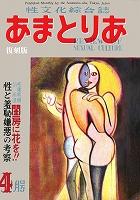 文化人の性風俗誌 あまとりあ 16【復刻版】