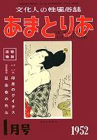 文化人の性風俗誌 あまとりあ 12【復刻版】