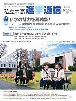 私立中高 進学通信2019年4・5月合併号
