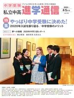 私立中高 進学通信2020年4・5月合併号