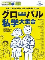 私立中高 進学通信2019年9月号【グローバル特集号】