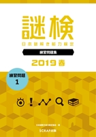謎検 分冊版 練習問題(1)2019春