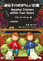 遺伝子のすばらしい計画