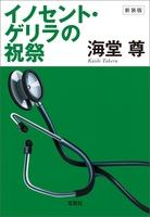 【期間限定価格】新装版 イノセント・ゲリラの祝祭【電子特典付き】