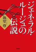 ジェネラル・ルージュの伝説【電子特典付き】