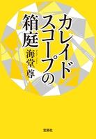 【期間限定価格】カレイドスコープの箱庭【電子特典付き】