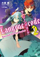 ランジーン×コード tale.2