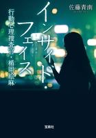インサイド・フェイス 行動心理捜査官・楯岡絵麻