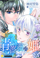 青薔薇の姫(8)