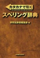 カタカナで引くスペリング辞典 電子増補版