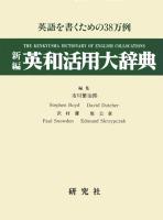新編 英和活用大辞典