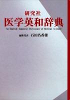 医学英和辞典