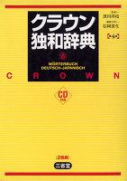 『クラウン独和辞典 第4版』の電子書籍