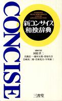 『新コンサイス和独辞典』の電子書籍