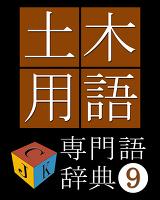 『英和/和英 土木・建築用語辞典』の電子書籍