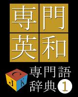 専門用語100万語英和大辞典