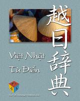 『CJKI越日辞典』の電子書籍