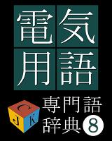 『英和/和英 電気・電子工学用語辞典』の電子書籍