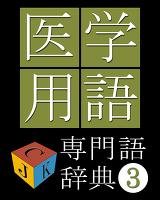『英和/和英 医学・生命科学用語辞典』の電子書籍