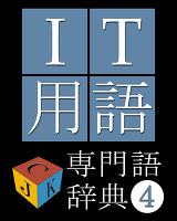 英和/和英 コンピュータ・IT用語辞典