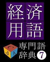 『英和/和英 ビジネス・経済用語辞典』の電子書籍