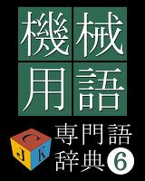 英和/和英 機械工学用語辞典