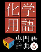 『英和/和英 化学・工業化学用語辞典』の電子書籍