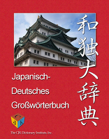 『CJKI和独大辞典』の電子書籍