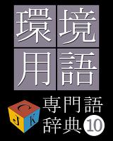 英和/和英 環境用語辞典