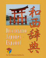 『CJKI和西辞典』の電子書籍
