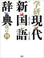 学研 現代新国語辞典 改訂第四版