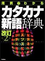 用例でわかる カタカナ新語辞典 改訂第2版