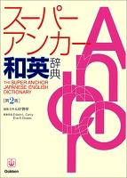 学研 スーパー・アンカー和英辞典 第2版