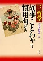 三省堂 故事ことわざ・慣用句辞典