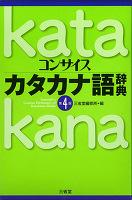 コンサイス カタカナ語辞典 第4版