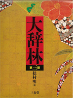大辞林(XMDF仕様版)