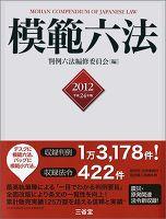 模範六法2012 平成24年版